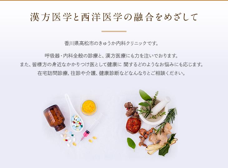 漢方医学と西洋医学の融合をめざして 香川県高松市のきゅうか内科クリニックです。 呼吸器・内科全般の診療と、漢方医療にも力を注いでおります。また、皆様方の身近なかかりつけ医として健康に 関するどのようなお悩みにも応じます。在宅訪問診療、往診や介護、健康診断などなんなりとご相談ください。